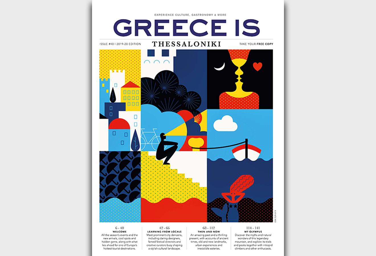 Greece Is Publication